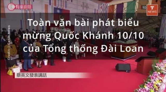 Toàn văn bài phát biểu mừng Quốc Khánh ngày 10/10 của Tổng thống Đài Loan